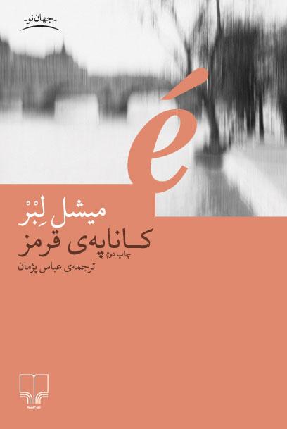 پاراگراف کتاب (134)
