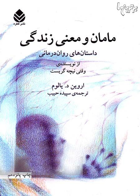 پاراگراف کتاب (142)