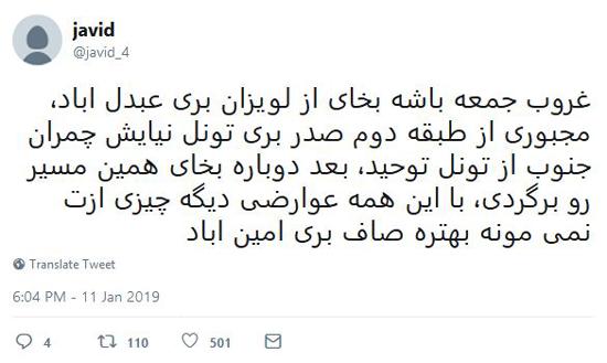 شوخیهای جالب شبکههای اجتماعی؛ پولی شدن تونلهای تهران
