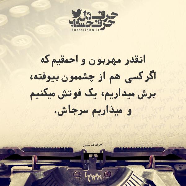 حرفِ دل، حرفِ حساب (۱۷۶)