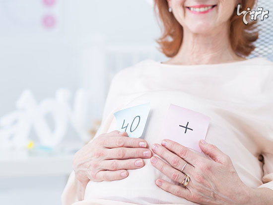 پس از 40 سالگی به راحتی باردار شوید!